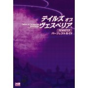 Tales Of Vesperia Remaster Perfect Guide (Japan)