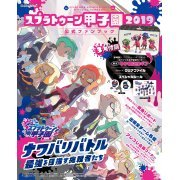 Splatoon Koshien 2019 Official Fan Book (Japan)