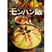 Monster Hunter Recipes Book (Japan)