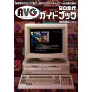 80's AVG Guidebook (Japan)