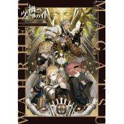 Magatsu Wahrheit Official Visual Book (Japan)