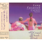 Long Vacation Sound Track (Japan)