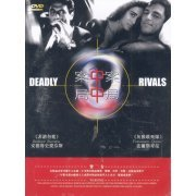 Deadly Rivals (Hong Kong)