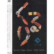 Kurukuru Sushi Quruli Video Clips 1998 - 2004 (Japan)