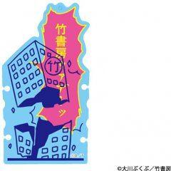 POP TEAM EPIC CORD HOLDER: KOWASARERU TAKESHOBO PROOF