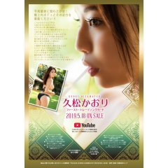 KAORI HISAMATSU FIRST TRADING CARD Hits