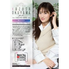 KAZUSA OKUYAMA FIRST TRADING CARD (SET OF 6 PACKS) Hits