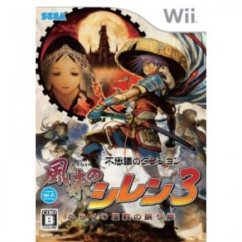 Fushigi no Dungeon - Furai no Shiren 3: Karakuri Y (Nintendo Wii)