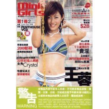 Mini Girls 38 - Taiwan Porn Stor Wong Yung