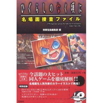 JAPAN Higurashi no Naku Koro ni Tettei Kaiseki Book
