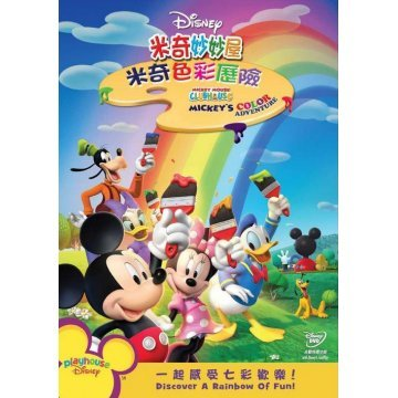 Mickey Mouse Clubhouse Mickeys Color Adventure