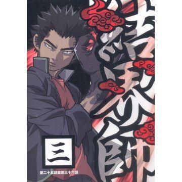 Kekkaishi Volume 3 Episodes 25 36