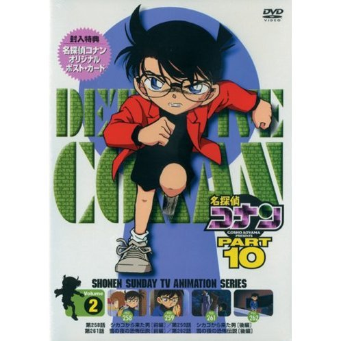 Detective Conan: Part 10 Vol.2