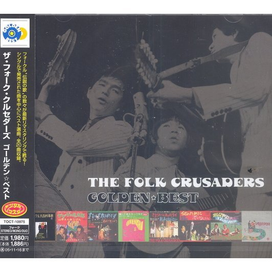 Golden Best of Folk Crusaders