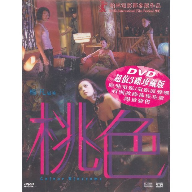 Colour Blossoms [2DVD+OST DVD Limited Edition]