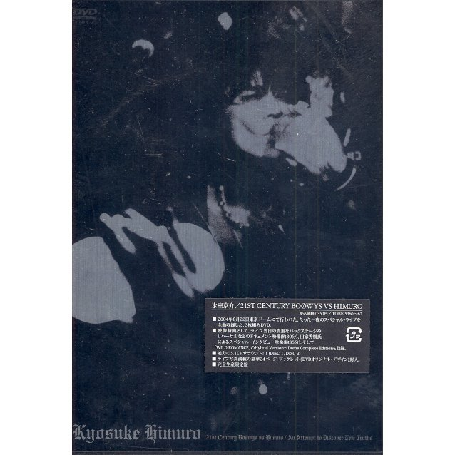 Kyosuke Himuro 21st Century Boowys VS Himuro: An Attempt to discover new truths [Limited Edition]