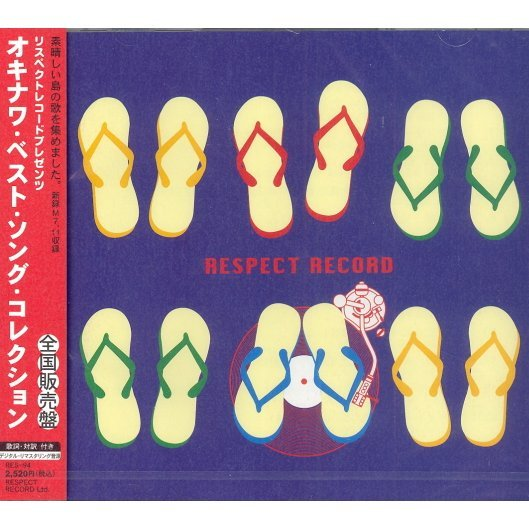 Respect Record Presents Okinawa Best Song Collection