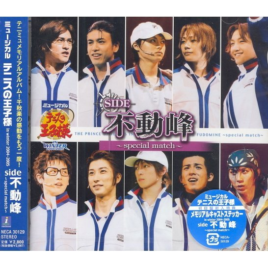 Video Game Soundtrack Musical Prince Of Tennis In Winter 2004