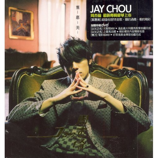 Jay Chou - YE HUI MEI [CD+DVD] Limited Version