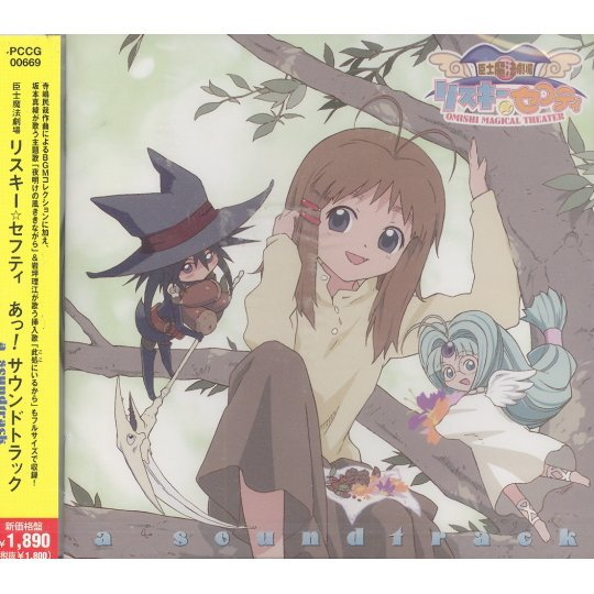 Omishi Magical Theater Risky Safety - Soundtrack