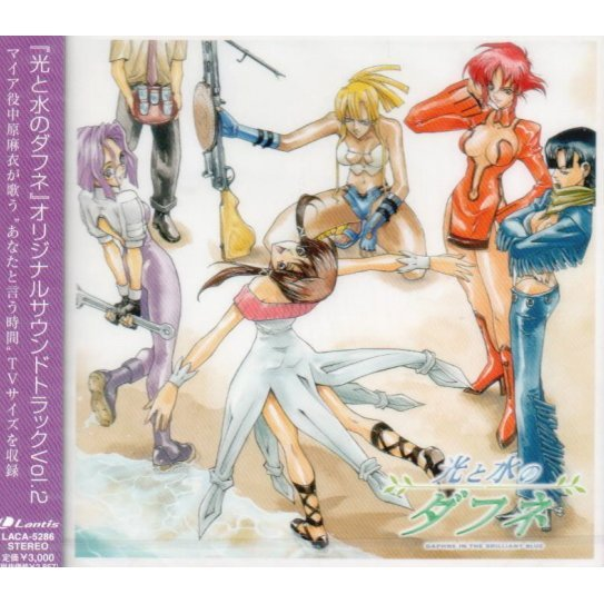 Hikari to Mizu no Daphne Original Soundtrack Vol.2