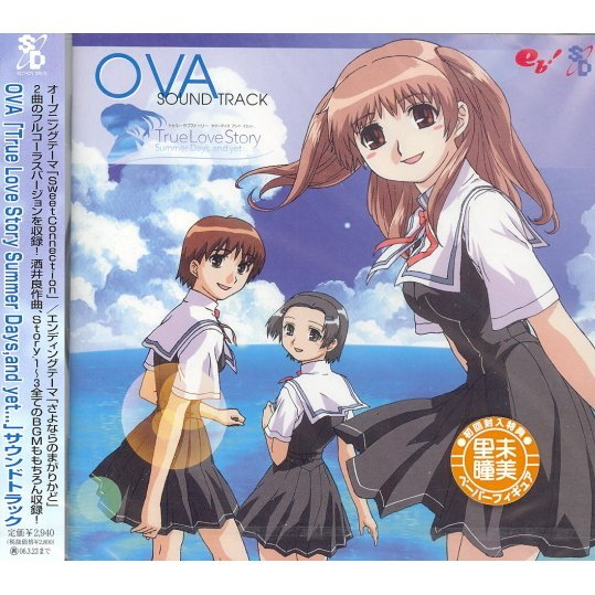 OVA True Love Story Summer Days, And Yet... Original Soundtrack