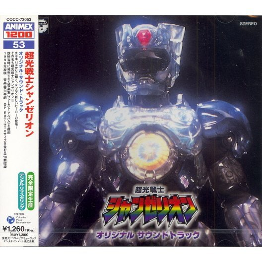Video Game Soundtrack - Choukou Senshi Changerion Music Collection