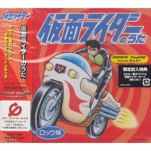 Kamen Rider No Uta [Limited Edition]
