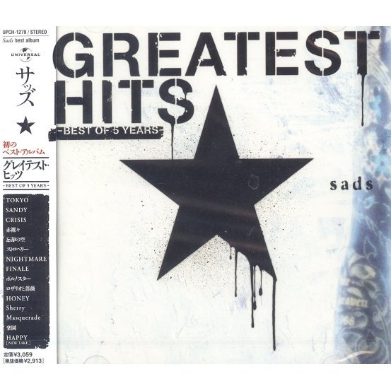 Greatest Hits - Best of 5 Years