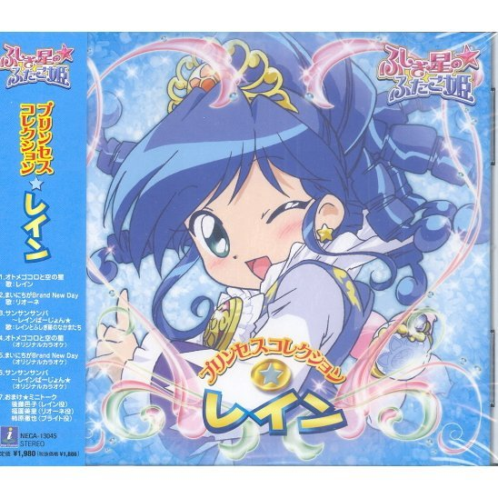 Fushigihoshi no Futago Hime Princess Collection Rain [Limited Edition]
