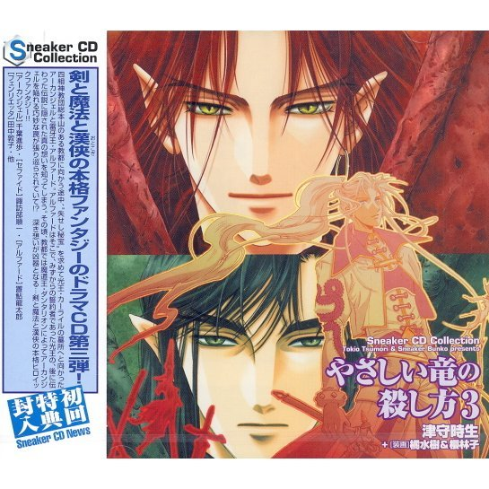 Sneaker CD Collection: Yasashii Ryu no Koroshikata 3