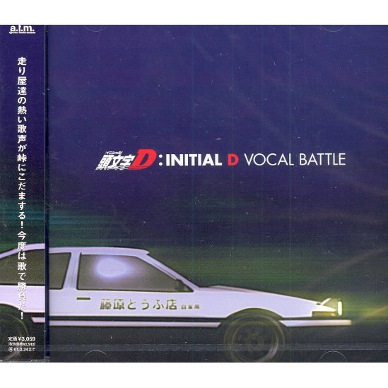 Initial D Vocal Battle