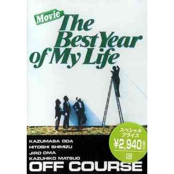 Movie The Best Year Of My Life [Limited Edition]