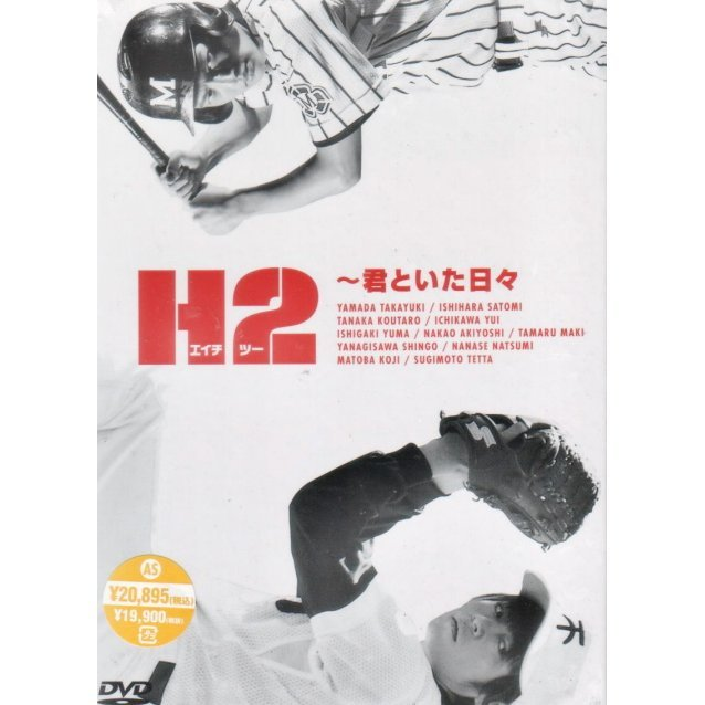 H2 - Kimi to ita hibi DVD Box