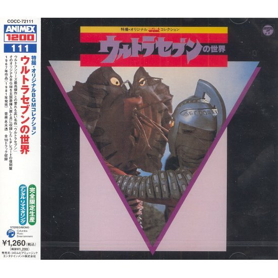 Tokusatsu Original BGM Collection Ultraman Seven no Sekai (Animex Series Limited Release)