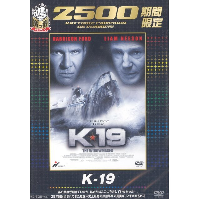 K-19 [low priced Limited Edition]