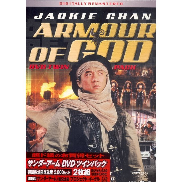 Armour of God DVD Twin Pack