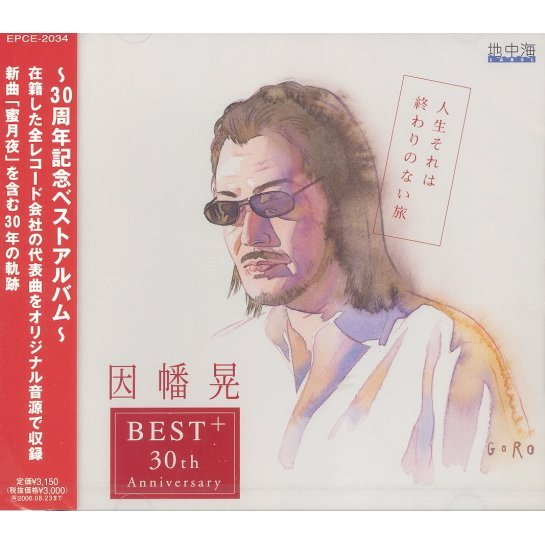 Jinsei sore wa owari no nai tabi - 30th Anniversary Memorial Best Album