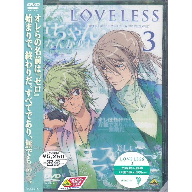 Loveless Vol.3