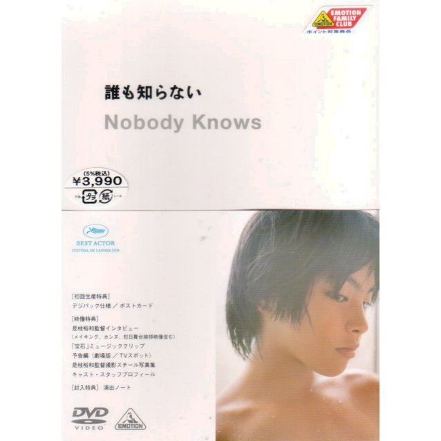 Daremo Shiranai / Nobody Knows