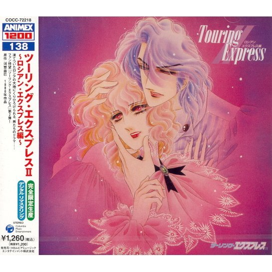 Touring Express II - Russian Express (Animex Series Limited Release)