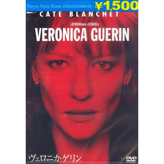Veronica Guerin Special Edition [low priced Limited Release]
