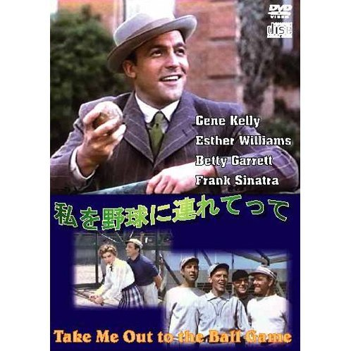 Take me out to the Ball Game [DVD+CD]