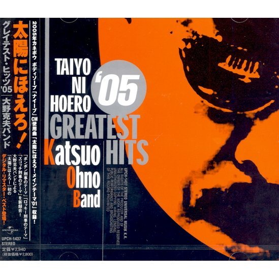 Taiyo ni Hoero! Greatest Hits '05 - Original Soundtrack