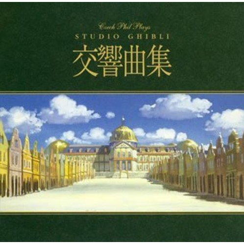 Czech Philharmonic Orchestra Plays Studio Ghibli Symphonic Collection  1998-2003 [SACD]