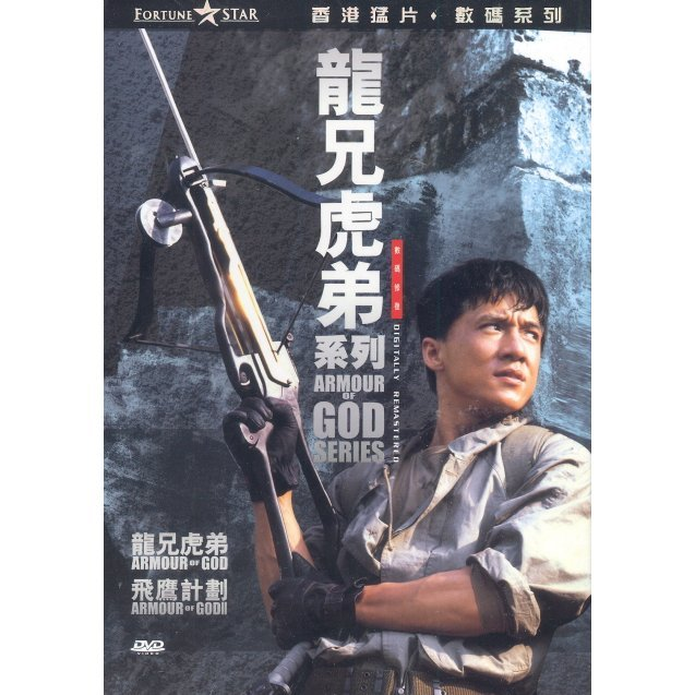Armour Of God Series [Digitally Remastered]