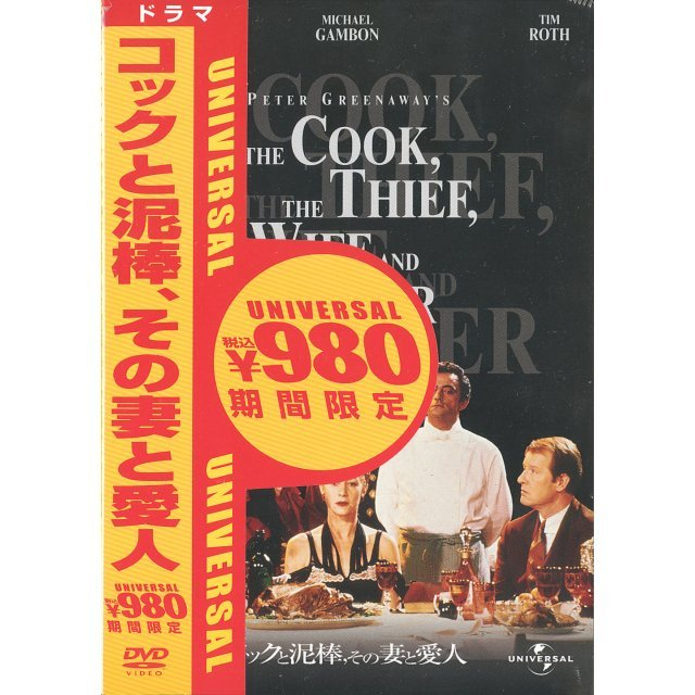 The Cook, The Thief, His Wife And Her Lover [low priced Limited Release]