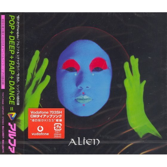 Alien [Limited Edition]
