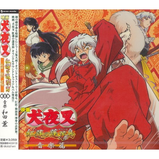 Inuyasha Guren no Horaijima - Original Soundtrack