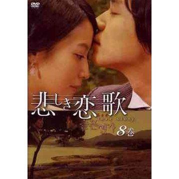 Sad Love Story Vol 8